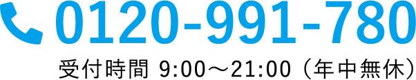 受付時間 9:00~21:00(年中無休)